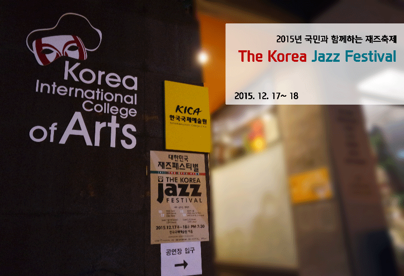 The Korea Jazz Festival
