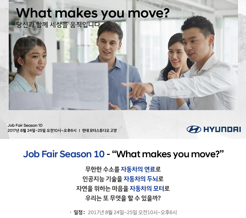 Job Fair Season 10 - What makes you move?