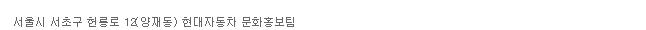 서울시 서초구 헌릉로 12 (양재동) 현대자동차 문화홍보팀