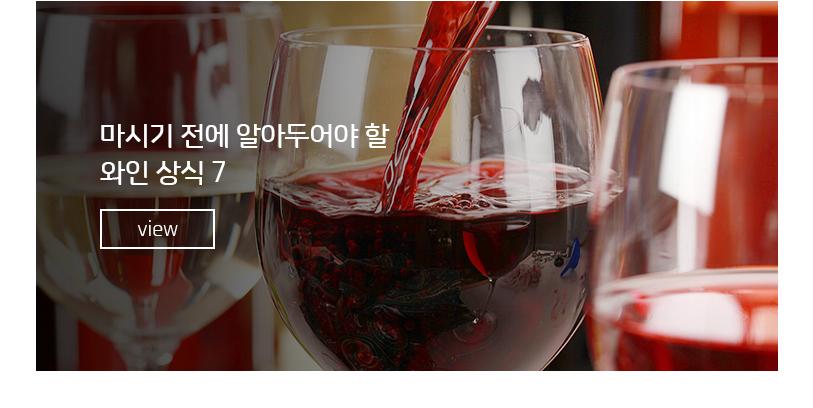 마시기 전에 알아두어야 할 와인 상식 7