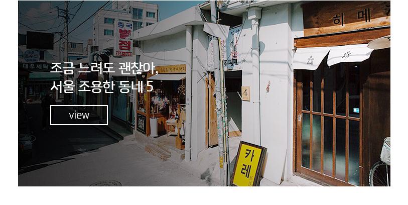 조금 느려도 괜찮아, 서울 조용한 동네 5