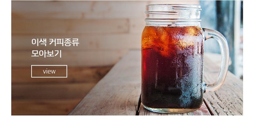 이색 커피 종류 모아보기