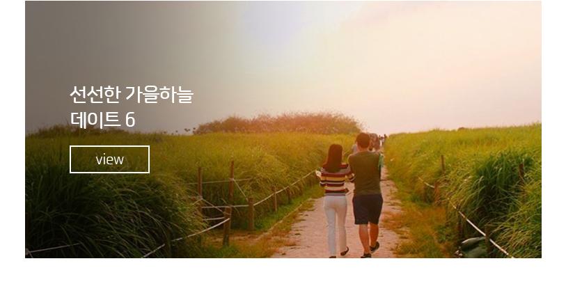 선선한 가을하늘 데이트 6