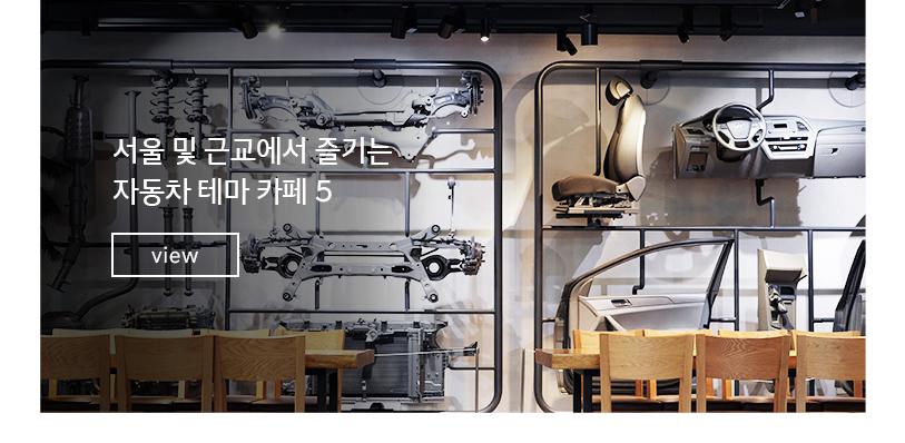 서울 및 근교에서 즐기는 자동차 테마 카페 5