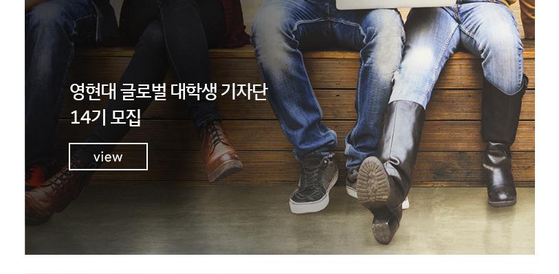 영현대 글로벌 대학생 기자단 14기 모집