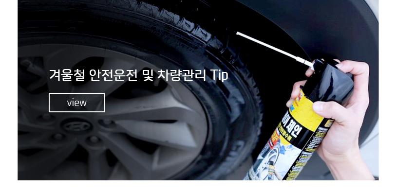 겨울철 안전운전 및 차량관리 Tip