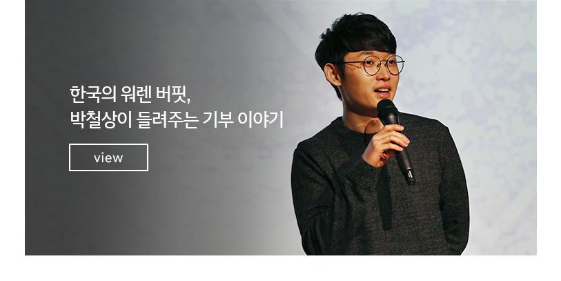 한국의 워렌 버핏, 박철상이 들려주는 기부 이야기