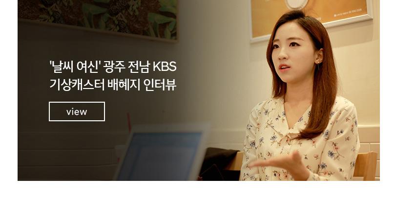 '날씨 여신' 광주 전남 KBS 기상캐스터 배혜지 인터뷰