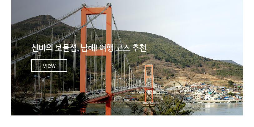 신비의 보물섬, 남해! 여행 코스 추천