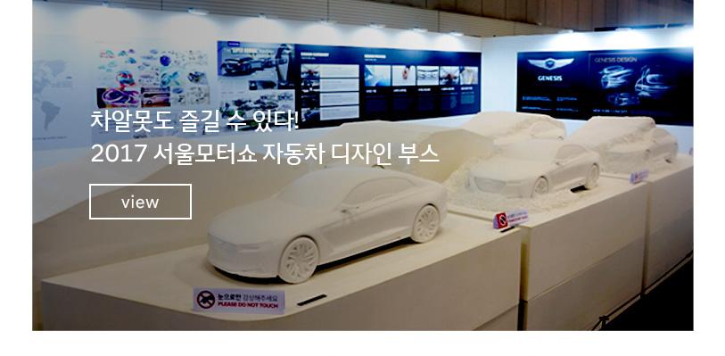 차알못도 즐길 수 있다! 2017 서울모터쇼 자동차 디자인 부스