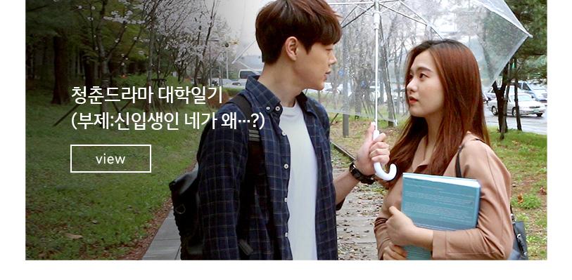 청춘드라마 대학일기 (부제:신입생인 네가 왜…?)