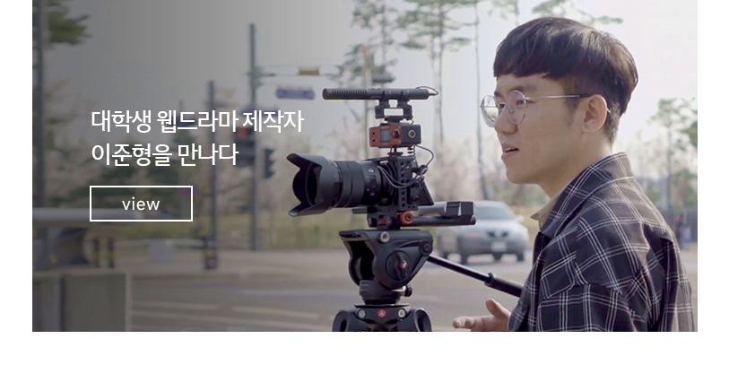 대학생 웹드라마 제작자 이준형을 만나다