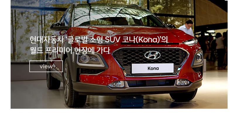현대자동차 '글로벌 소형 SUV 코나(Kona)'의 월드 프리미어 현장에 가다