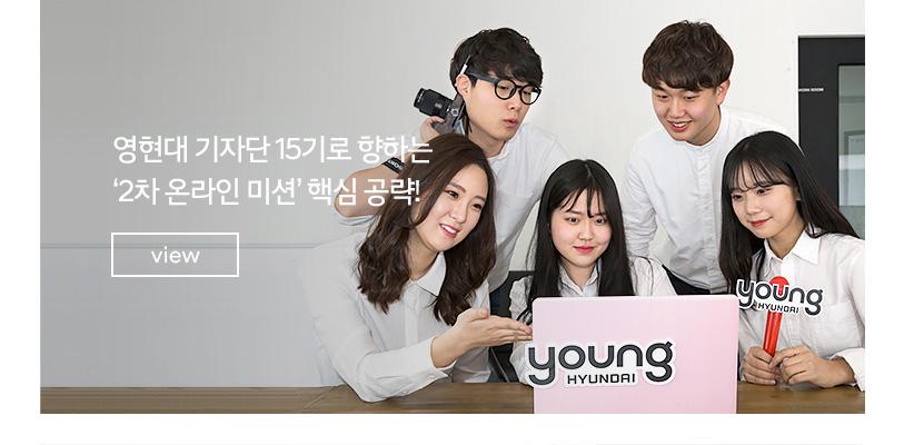 영현대 기자단 15기로 향하는 '2차 온라인 미션' 핵심 공략!