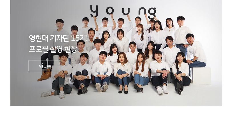 영현대 기자단 15기! 프로필 촬영 현장