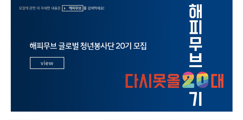 해피무브 글로벌 청년봉사단 20기 모집