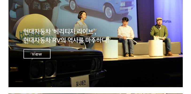 현대자동차 '헤리티지 라이브', 현대자동차 RV의 역사를 마주하다!