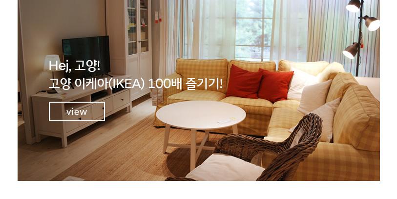 Hej, 고양! 고양 이케아(IKEA) 100배 즐기기!