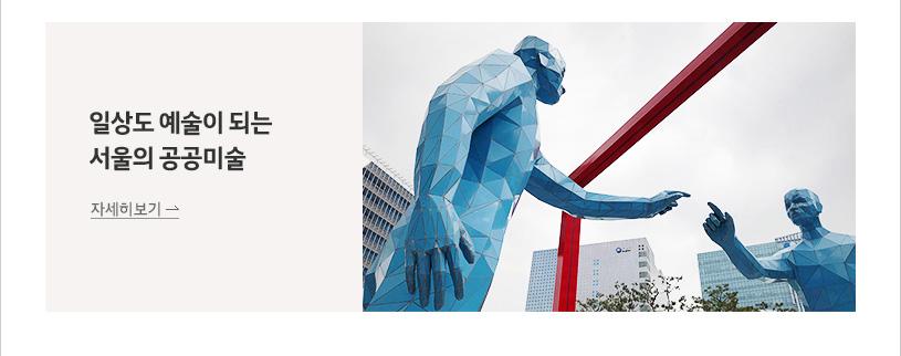 일상도 예술이 되는 서울의 공공미술
