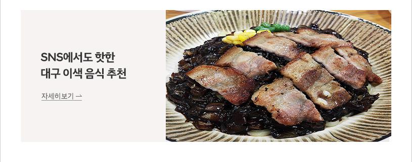 SNS에서도 핫한 대구 이색 음식 추천