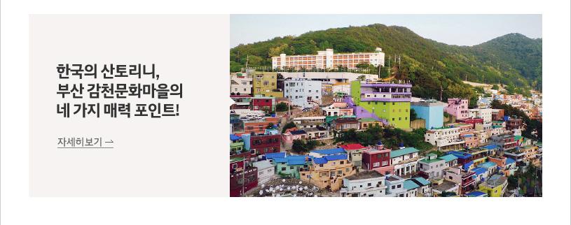 한국의 산토리니, 부산 감천문화마을의 네 가지 매력 포인트!
