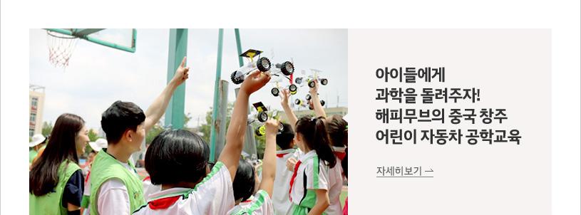 아이들에게 과학을 돌려주자! 해피무브의 중국 창주 어린이 자동차 공학교육