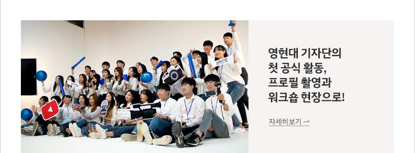 영현대 기자단의 첫 공식 활동, 프로필 촬영과 워크숍 현장으로!