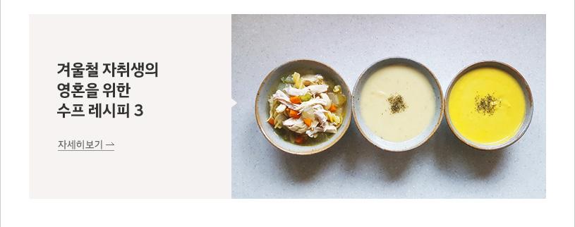 겨울철 자취생의 영혼을 위한 수프 레시피 3