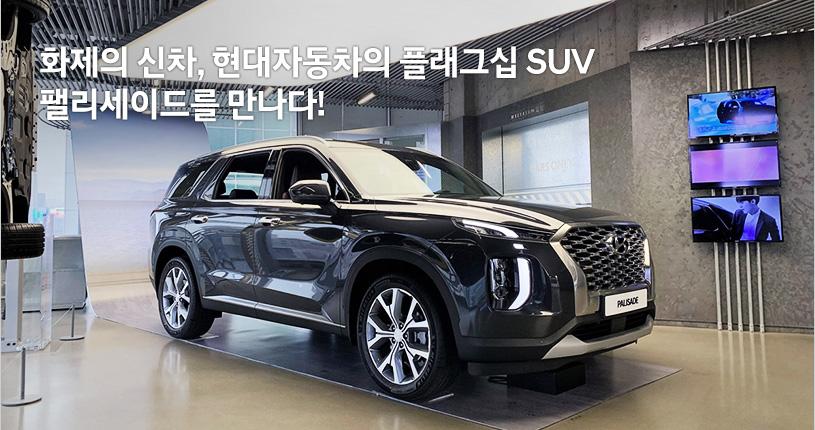 화제의 신차, 현대자동차의 플래그십 SUV 팰리세이드를 만나다!