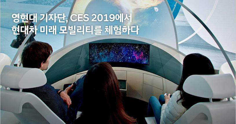 영현대 기자단, CES 2019에서 현대차 미래 모빌리티를 체험하다