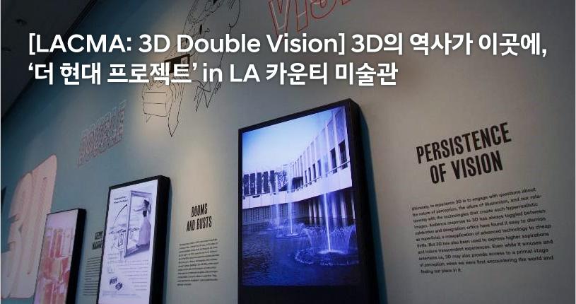 [LACMA: 3D double vision] 3D의 역사가 이곳에, '더 현대 프로젝트' in LA 카운티 미술관