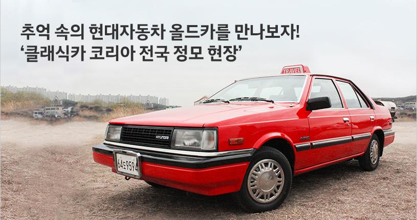 추억 속의 현대자동차 올드카를 만나보자! '클래식카 코리아 전국 정모 현장'
