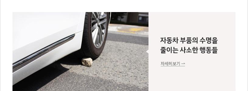 자동차 부품의 수명을 줄이는 사소한 행동들