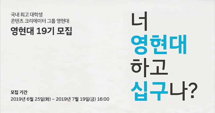 국내 최고 대학생 콘텐츠 크리에이터 그룹 영현대 19기 모집