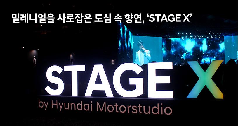 밀레니얼을 사로잡은 도심 속 향연, 'STAGE X'