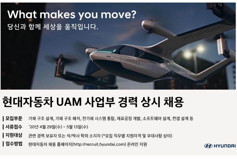 현대자동차 Uam분야 연구개발 경력 채용 Young Hyundai